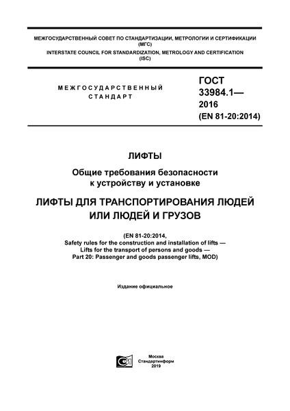 ГОСТ 33984.1-2016 Лифты. Общие требования безопасности к устройству и установке. Лифты для транспортирования людей или людей и грузов