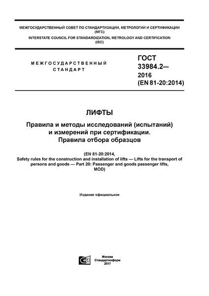 ГОСТ 33984.2-2016 Лифты. Правила и методы исследований (испытаний) и измерений при сертификации. Правила отбора образцов