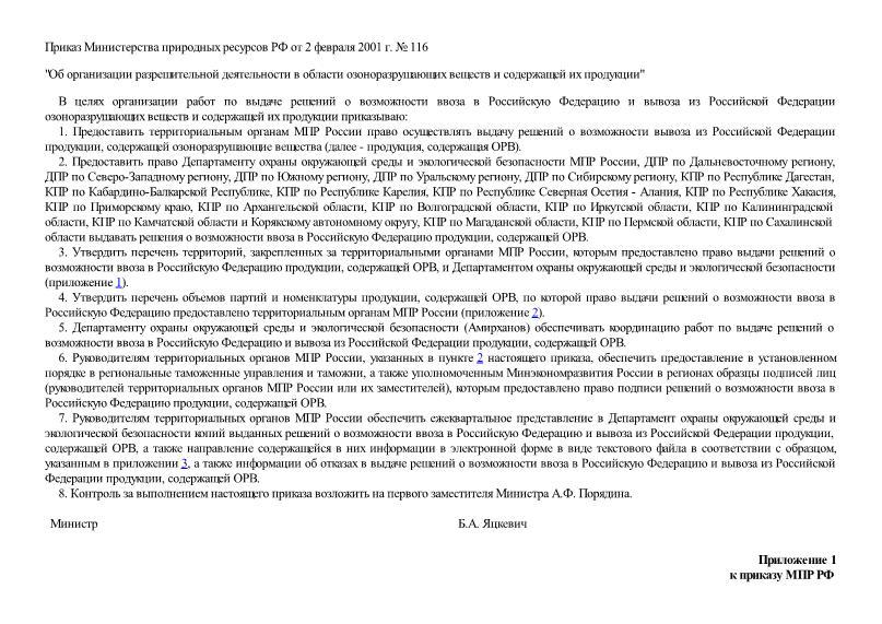 Приказ 116 Об организации разрешительной деятельности в области озоноразрушающих веществ и содержащей их продукции