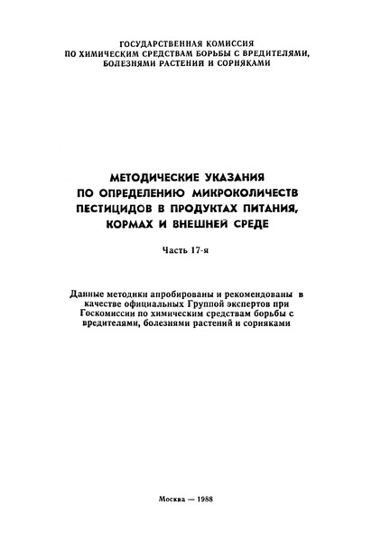МУ 3892-85 Методические указания по определению триадимефона (байлетона) методом тонкослойной хроматографии в воде