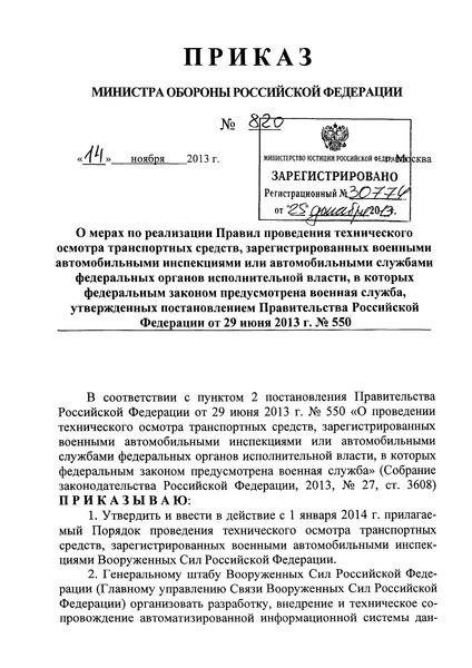 Порядок проведения технического осмотра транспортных средств, зарегистрированных военными автомобильными инспекциями Вооруженных Сил Российской Федерации