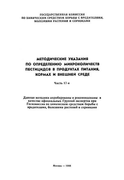МУ 4020-85 Методические указания по хроматографическому измерению концентраций линурона в воздухе рабочей зоны