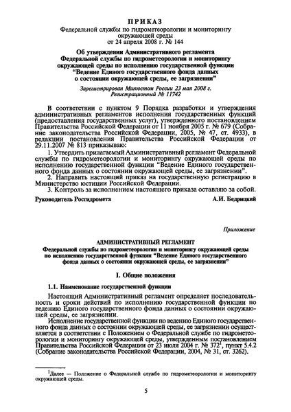 Административный регламент Федеральной службы по гидрометеорологии и мониторингу окружающей среды по исполнению государственной функции