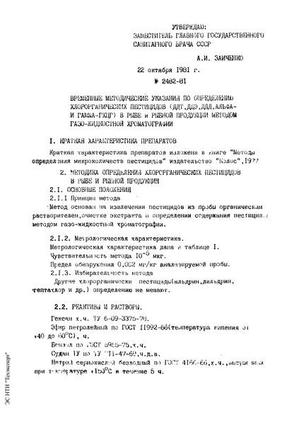 ВМУ 2482-81 Временные методические указания по определению хлорорганических пестицидов (ДДТ, ДДЭ, ДДД, альфа- и гамма-ГХЦГ) в рыбе и рыбной продукции методом газо-жидкостной хроматографии