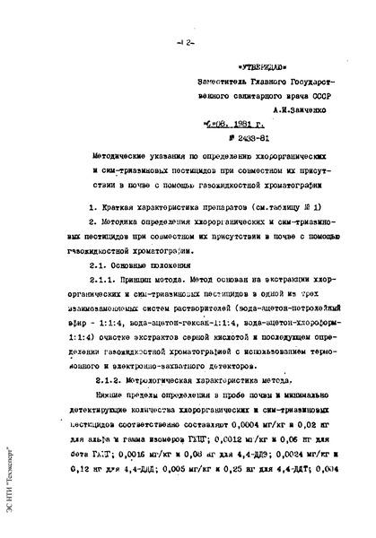 МУ 2433-81 Методические указания по определению хлорорганических и сим-триазиновых пестицидов при совместном их присутствии в почве с помощью газожидкостной хроматографии