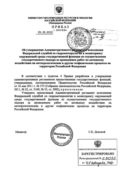 Административный регламент исполнения Федеральной службой по гидрометеорологии и мониторингу окружающей среды государственной функции по осуществлению государственного надзора за проведением работ по активному воздействию на метеорологические и другие геофизические процессы на территории Российской Федерации