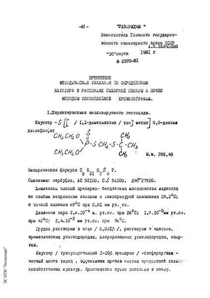 ВМУ 2370-81 Временные методические указания по определению каунтера в растениях сахарной свеклы и почве методом тонкослойной хроматографии