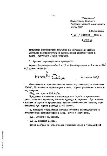 ВМУ 2468-81 Временные методические указания по определению офунака методами газожидкостной и тонкослойной хроматографии в почве, растениях и воде водоемов