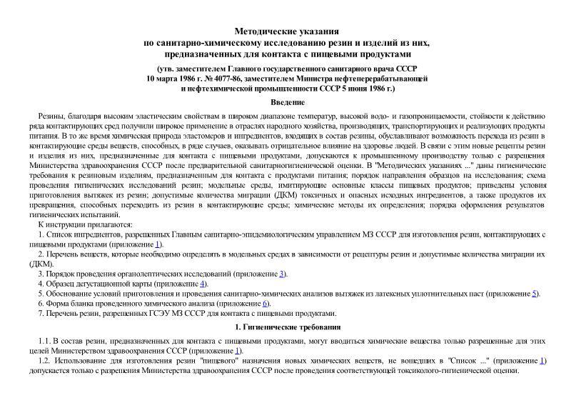 МУ 4077-86 Методические указания по санитарно-химическому исследованию резин и изделий из них, предназначенных для контакта с пищевыми продуктами