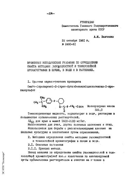 ВМУ 2480-81 Временные методические указания по определению омайта методами газожидкостной и тонкослойной хроматографии в почве, в воде и в растениях