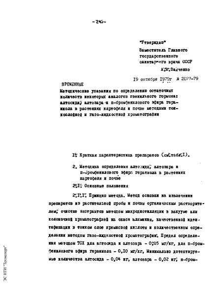 ВМУ 2077-79 Временные методические указания по определению остаточных количеств некоторых аналогов ювенильного гормона: алтосида, алтозара и п-бромфенилового эфира гераниола в растениях картофеля и почве методами тонкослойной и газо-жидкостной хроматографии