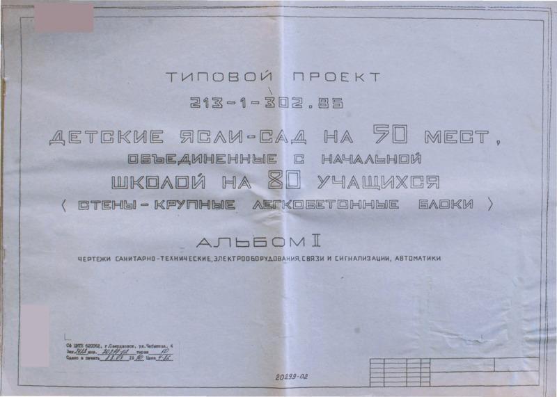 Типовой проект 213-1-302.85 Альбом II. Чертежи санитарно-технические, электрооборудования, связи и сигнализации, автоматики