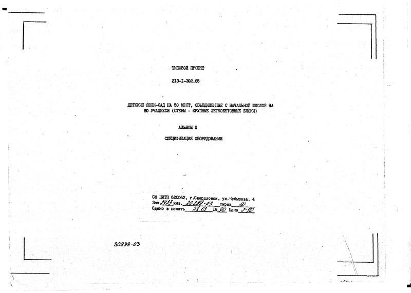 Типовой проект 213-1-302.85 Альбом III. Спецификация оборудования
