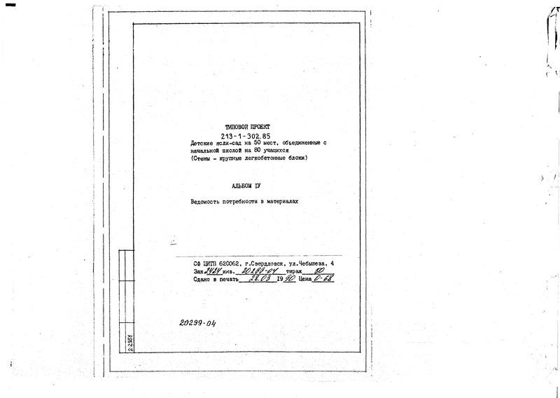 Типовой проект 213-1-302.85 Альбом IV. Ведомость потребности материалов
