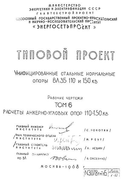 Типовой проект 3.407-68 Том 6. Расчеты анкерно-угловых опор 110 - 150 кВ
