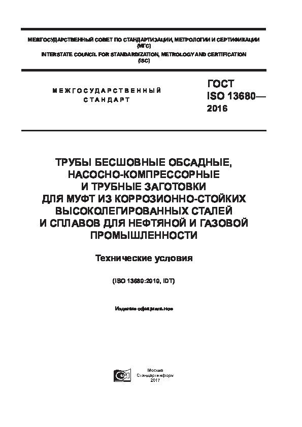 ГОСТ ISO 13680-2016 Трубы бесшовные обсадные, насосно-компрессорные и трубные заготовки для муфт из коррозионно-стойких высоколегированных сталей и сплавов для нефтяной и газовой промышленности. Технические условия