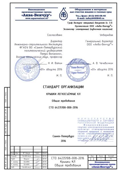 СТО 64235108-008-2016 Крышки легкосъемные КЛ. Общие требования