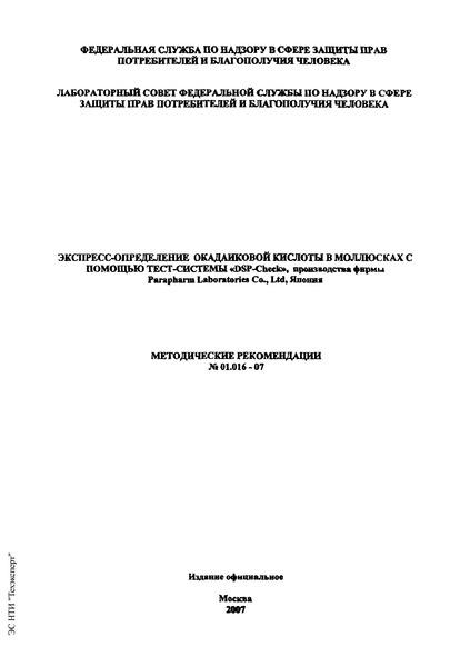 МР 01.016-07 Экспресс-определение окадаиковой кислоты в моллюсках с помощью тест-системы