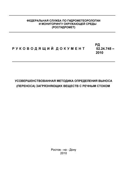 РД 52.24.748-2010 Усовершенствованная методика определения выноса (переноса) загрязняющих веществ с речным стоком