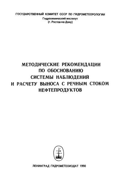 Методические рекомендации по обоснованию системы наблюдений и расчету выноса с речным стоком нефтепродуктов