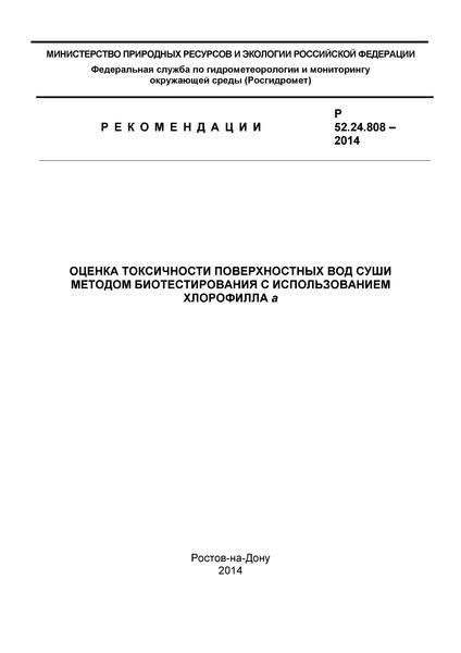 Р 52.24.808-2014 Оценка токсичности поверхностных вод суши методом биотестирования с использованием хлорофилла а