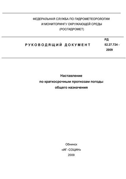 РД 52.27.724-2009 Наставление по краткосрочным прогнозам погоды общего назначения