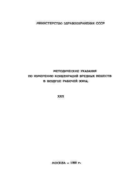 МУ 4478-87 Методические указания по фотометрическому измерению концентраций ванадия и его оксидов в воздухе рабочей зоны