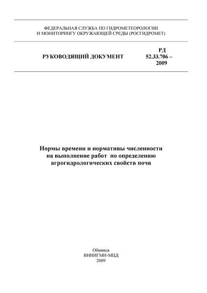 РД 52.33.706-2009 Нормы времени и нормативы численности на выполнение работ по определению агрогидрологических свойств почвы