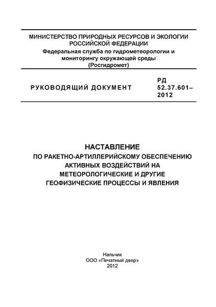РД 52.37.601-2012 Наставление по ракетно-артиллерийскому обеспечению активных воздействий на метеорологические и другие геофизические процессы и явления