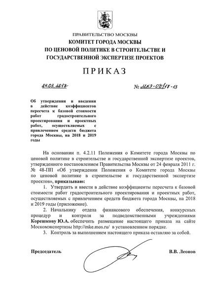 Коэффициенты пересчета к базовой стоимости работ градостроительного проектирования и проектных работ, осуществляемых с привлечением средств бюджета города Москвы, на 2018 и 2019 годы