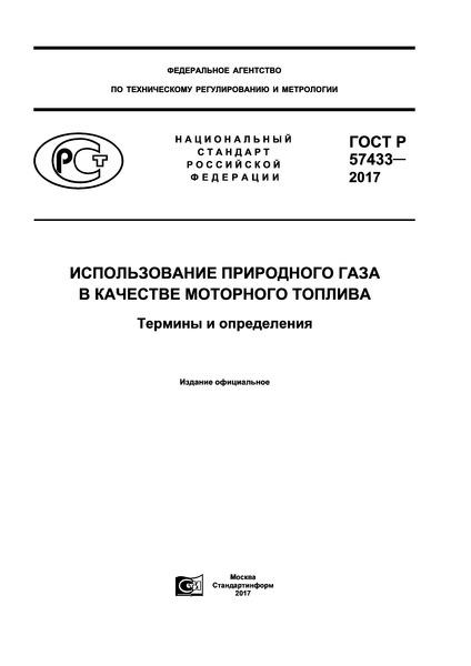 ГОСТ Р 57433-2017 Использование природного газа в качестве моторного топлива. Термины и определения