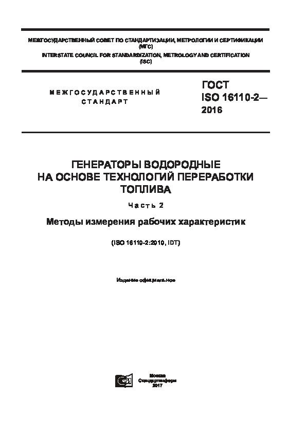 ГОСТ ISO 16110-2-2016 Генераторы водородные на основе технологий переработки топлива. Часть 2. Методы измерения рабочих характеристик