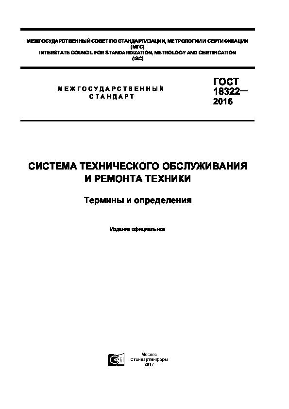 ГОСТ 18322-2016 Система технического обслуживания и ремонта техники. Термины и определения