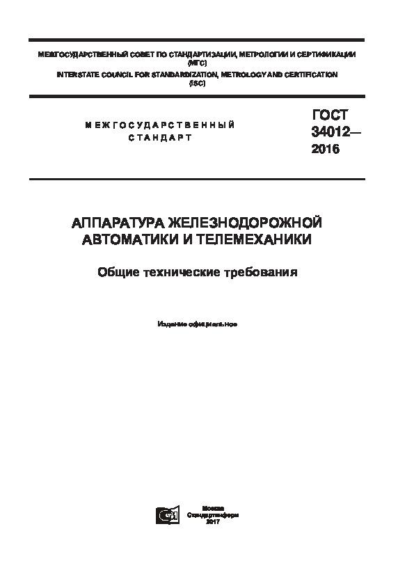 ГОСТ 34012-2016 Аппаратура железнодорожной автоматики и телемеханики. Общие технические требования