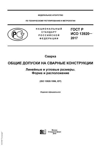 ГОСТ Р ИСО 13920-2017 Сварка. Общие допуски на сварные конструкции. Линейные и угловые размеры. Форма и расположение