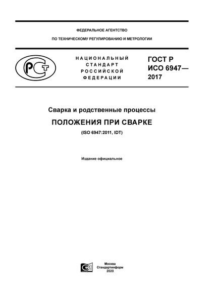 ГОСТ Р ИСО 6947-2017 Сварка и родственные процессы. Положения при сварке