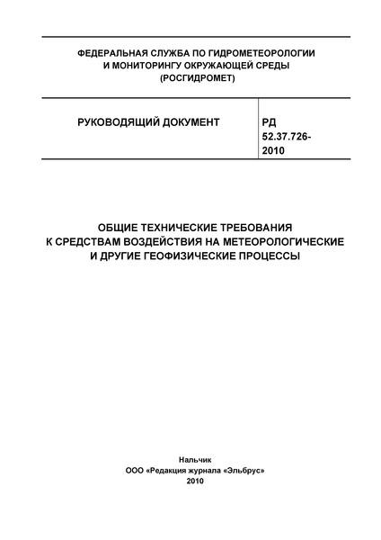 РД 52.37.726-2010 Общие технические требования к средствам воздействия на метеорологические и другие геофизические процессы