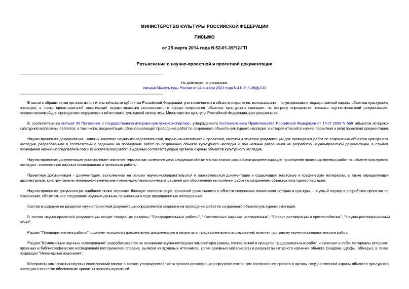 Письмо 52-01-39/12-ГП Разъяснение о научно-проектной и проектной документации