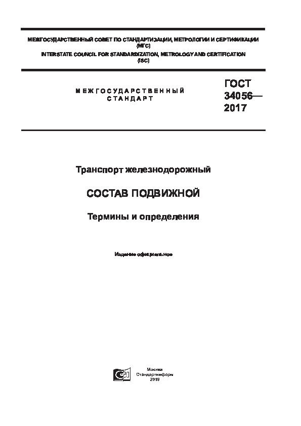 ГОСТ 34056-2017 Транспорт железнодорожный. Состав подвижной. Термины и определения