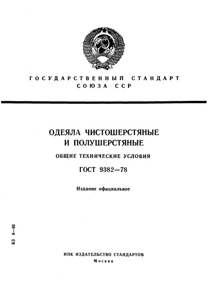 ГОСТ 9382-78 Одеяла чистошерстяные и полушерстяные. Общие технические условия