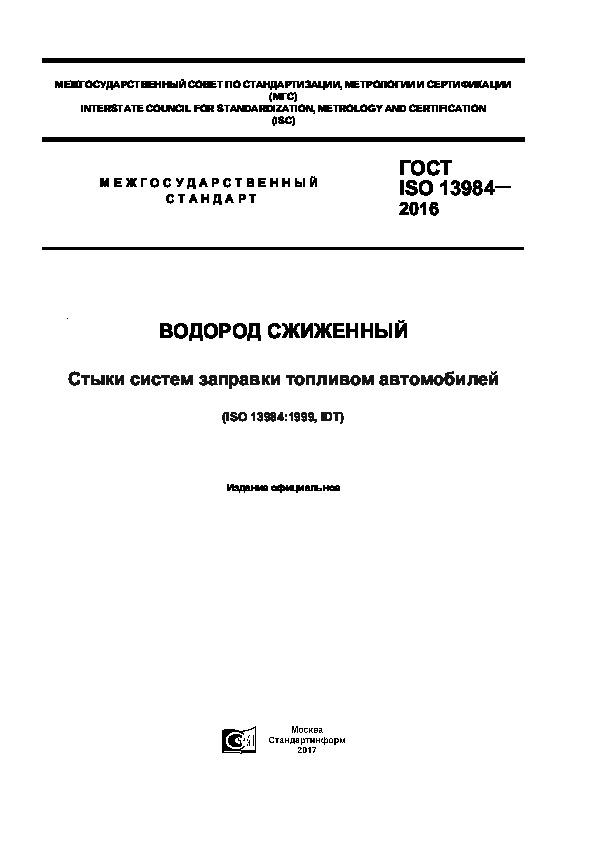ГОСТ ISO 13984-2016 Водород сжиженный. Стыки систем заправки топливом автомобилей