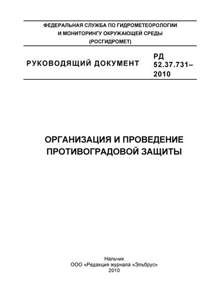 РД 52.37.731-2010 Организация и проведение противоградовой защиты