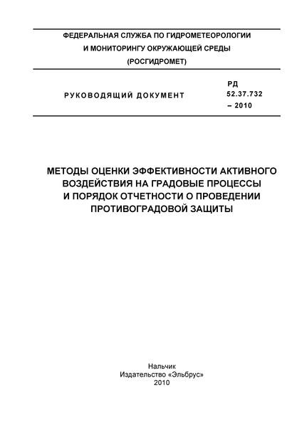 РД 52.37.732-2010 Методы оценки эффективности активного воздействия на градовые процессы и порядок отчетности о проведении противоградовой защиты