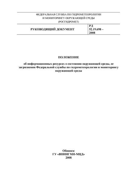РД 52.19.698-2008 Положение об информационных ресурсах о состоянии окружающей среды, ее загрязнении Федеральной службы по гидрометеорологии и мониторингу окружающей среды