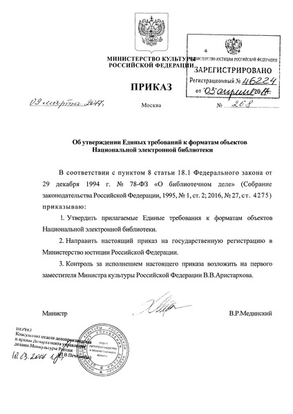 Единые требования к форматам объектов Национальной электронной библиотеки