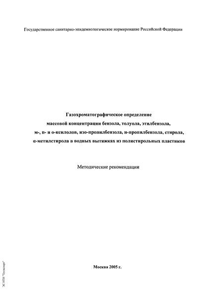 Газохроматографическое определение массовой концентрации бензола, толуола, этилбензола, м-, п- и о-ксилолов, изо-пропилбензола, н-пропилбензола, стирола, альфа-метилстирола в водных вытяжках из полистирольных пластиков. Методические рекомендации