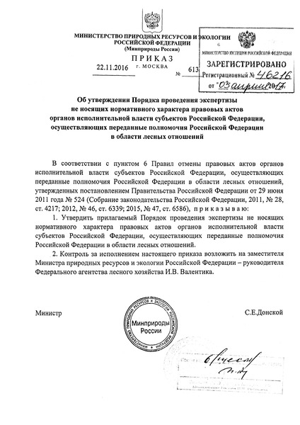 Порядок проведения экспертизы не носящих нормативного характера правовых актов органов исполнительной власти субъектов Российской Федерации, осуществляющих переданные полномочия Российской Федерации в области лесных отношений