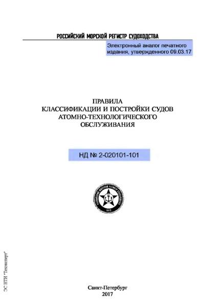 НД 2-020101-101 Правила классификации и постройки судов атомно-технологического обслуживания