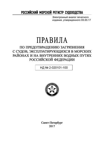 НД 2-020101-100 Правила по предотвращению загрязнения с судов, эксплуатирующихся в морских районах и внутренних водных путях Российской Федерации