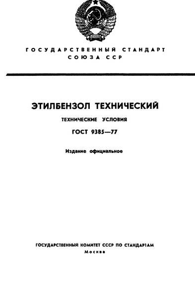 ГОСТ 9385-77 Этилбензол технический. Технические условия